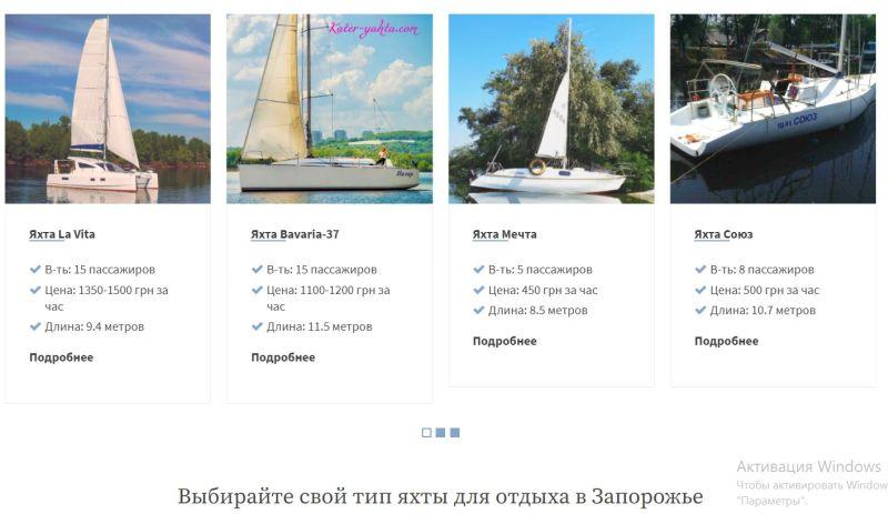 картинка яхт для выбора судна
